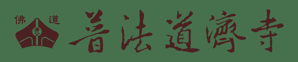 台南普法道濟寺官方網站(2020) --- logo