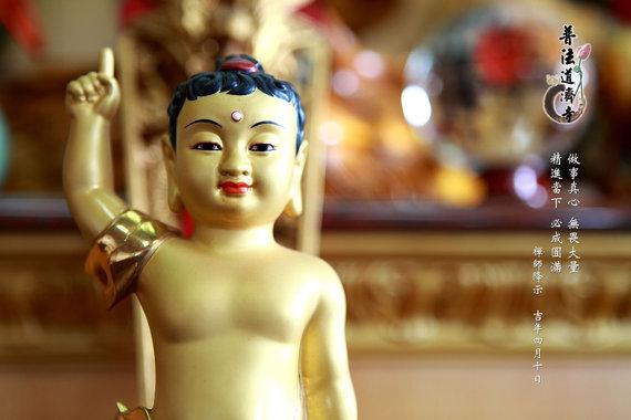 普法道濟寺慶祝釋迦牟尼佛佛誕與浴佛節暨文殊菩薩佛誕活動,新桌布與賀卡上線!
