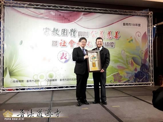 賀本寺第十度榮獲台南市政府績優宗教團體表揚殊榮