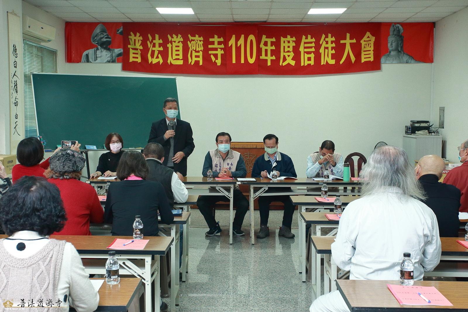 2021.01.24(日) 普法道濟寺110年度信徒大會(pufa.tw)